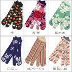 レディース足袋ソックス 和柄くろちく文化足袋 全45柄 part1