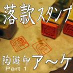 落款スタンプ 陶遊印 part.1(ア〜ケ)
