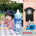 ショッピング出産祝い 出産祝い 名入れ ベビー服 ギフトセット お祭り柄 ビック哺乳瓶 送料無料