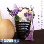 プリザーブドフラワーのお供え花 かたらい 仏花 ペット用ミニ仏壇用 ミニ骨壺 遺骨ペンダント用