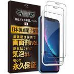 iPhone11 XR 保護フィルム 強化ガラスフィルム 液晶保護フィルム 2枚 日本製 9H 永久保証 防指紋 気泡なし Less is More 公式 TM-9002