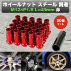 ホイールナット P1.5 レッド 赤 M12 48mm 貫通 スチール レーシング ナット 20個 17HEX  トヨタ、三菱、マツダ、ホンダ ダイハツ