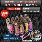 ホイールナット P1.25 ネオクローム M12 48mm 貫通 スチール レーシング ナット 20個 チタン 焼き加工  17HEX 日産 スバル スズキ