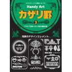 飾り罫素材集 Handy Art カザリ罫3(イラストレーター,Illustrator)