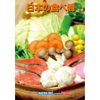写真素材集 日本の食べ物