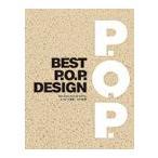 ショッピングデザイン BEST P.O.P. DESIGN