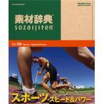 写真素材集 素材辞典Vol.165 スポーツ-スピード&パワー編