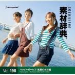 写真素材集 素材辞典Vol.198 ハッピーガールズ-笑顔の休日編