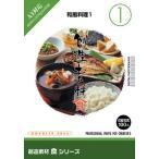 写真素材集 創造素材 食シリーズ(1)和風料理1