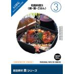 Yahoo!デジタル素材集 テンプテーション写真素材集 創造素材 食シリーズ(3)和風料理3