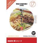 写真素材集 創造素材 食シリーズ(17) 季節の家庭料理2(肉料理)