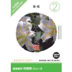 花素材集 創造素材 花植物シリーズ(2)花・花