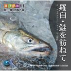 写真素材集 食材の旅11 「羅臼・鮭を訪ねて」編