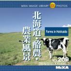 写真素材集 MIXA IMAGE LIBRARY Vol.209 北海道・酪農・農業風景