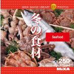 写真素材集 MIXA IMAGE LIBRARY Vol.250 冬の食材