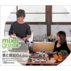 写真素材集 mixa green vol.001 彼と彼女のくらし