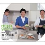 写真素材集 mixa green Vol.6 男子の家事