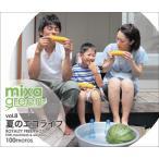 写真素材集 mixa green Vol.8 夏のエコライフ