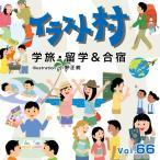 イラスト素材集 イラスト村 Vol.66 学旅・留学&合宿(イラストレーター,Illustrator)