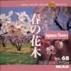写真素材集 IMAGE LIBRARY Vol.68 春の花木