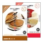 写真素材集 創造素材 食シリーズ デザート・お菓子セット