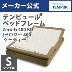 30%OFF 『Zero-G 400KD (S)』 電動ベッド リクライニ