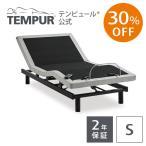 テンピュール 電動ベッドフレーム シングル tempur 2