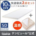 テンピュール TEMPUR 低反発 マットレスパッド ひんやり メーカー直営 正規品   トッパー 7 (SD)&NEO アイスブリーズ™ 抗菌プラス 敷パッド (SD)