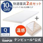 テンピュール TEMPUR 低反発 マットレスパッド ひんやり メーカー直営 正規品   トッパー 7 (Q)&NEO アイスブリーズ™ 抗菌プラス 敷パッド (Q)