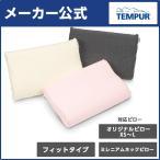 『スムースピローケース[ファスナータイプ](オリジナルネックピローJr&コンフォートピロートラベル対応)』 TEMPUR (テンピュール) メーカー直営 枕カバー