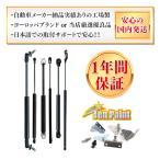 アメリカ車ピックアップトラック ハードトノカバー用ダンパー ショック ラム ダコタ ダッジ  LUND TRUCK CAP / GAYLORD
