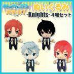 あんさんぶるスターズ! ぬいぐるみ -Knights- 4種セット あんスタ フリュー