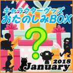 ショッピングBOX おたのしみBOX (アニメVol.1) 1月 何が届くかはお楽しみ アニメ好きな方への福袋 数量限定 お楽しみボックス