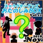 おたのしみBOX (アニメVol.11) 11月 何が届くかはお楽しみ アニメ好きな方への福袋 数量限定 お楽しみボックス