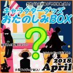Yahoo!天天ストアおたのしみBOX (アニメVol.4) 4月 何が届くかはお楽しみ アニメ好きな方への福袋 数量限定 お楽しみボックス