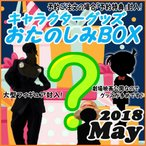 おたのしみBOX (アニメVol.5) 5月 何が届くかはお楽しみ アニメ好きな方への福袋 数量限定 お楽しみボックス