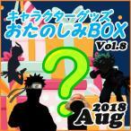 Yahoo!天天ストアおたのしみBOX (アニメVol.8) 8月 何が届くかはお楽しみ アニメ好きな方への福袋 数量限定 お楽しみボックス