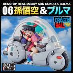 ドラゴンボール フィギュア DESKTOP REAL McCOY 06 孫悟空&ブルマ デスクトップリアルマッコイ 完成品フィギュア