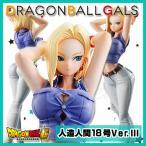 ドラゴンボール フィギュア ドラゴンボールギャルズ 人造人間18号 Ver.III 彩色済み完成品フィギュア ドラゴンボール超