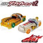 仮面ライダードライブ DXシフトカーセット02 2種セット DXドライブドライバー対応