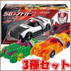 仮面ライダードライブ SGシフトカーセット1 厳選3種セット DXドライバー対応