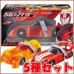 仮面ライダードライブ SGシフトカー1 全5種セット DXドライバー対応