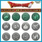 ドラゴンクエスト お宝コインコレクションズvol.2 12個入りBOX 全12種 ドラクエ グッズ