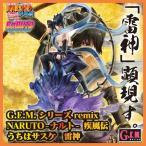G.E.M.シリーズ remix NARUTO-ナルト- 疾風伝 うちはサスケ 雷神 彩色済み完成品フィギュア BORUTO GEM メガハウス