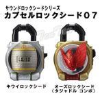 仮面ライダー鎧武 カプセルロックシード07 2種セット キウイ オーズロックシード(タジャドル)