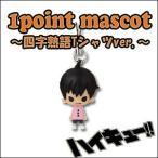 ハイキュー!! グッズ 1point mascot 四字熟語Tシャツ 1ポイントマスコット ストラップ 影山飛雄 単品