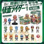 特撮ヒーローズ 仮面ライダー Vol.3 BOX ミニビッグヘッドフィギュア
