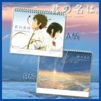 君の名は。 カタワレ日めくりカレンダー 全2種セット 100円メール便配送 カレンダー グッズ