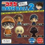 名探偵コナン バスボール2 単品 入浴剤 マスコットが飛び出るバスボール♪