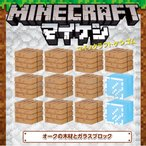 マインクラフト ケシゴム ブロックセット オークの木材とガラスブロック マイケシ Minecraft 消しゴム 文具